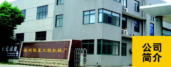 竞博JBO销售厂家徐州市恒星工程机械厂专业设计生产各种工程机械竞博JBO