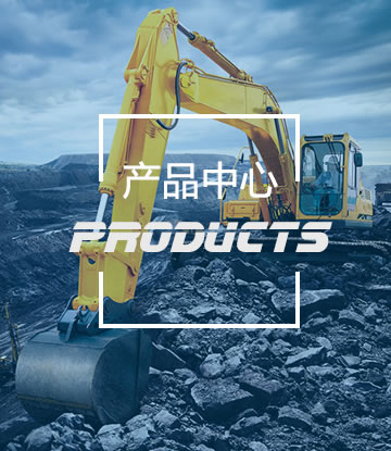 挖掘机配件竞博JBO,恒星工程机械厂设计生产各种型号挖掘机竞博JBO